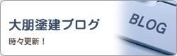 大朋塗建ブログ